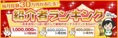 ゲットマネー 紹介ランキング 30万円