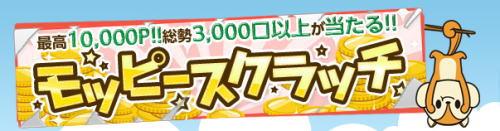 モッピースクラッチ 10000ptが当たる