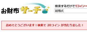 お財布.com お財布サーチ